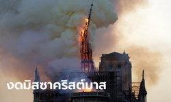 วิหารนทเทรอดาม จำใจงดจัดมิสซาวันคริสต์มาส ครั้งแรกรอบ 216 ปี หลังไฟไหม้ใหญ่