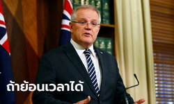 นายกรัฐมนตรีออสเตรเลีย ขอโทษ หลังหนีไปพักร้อนฮาวาย ขณะชาวบ้านเจอวิกฤติไฟป่า