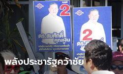 พลังประชารัฐ ชนะเลือกตั้งซ่อมขอนแก่น เขต 7 เขี่ยเพื่อไทย โฆษกพรรคขอบคุณที่ไว้ใจ