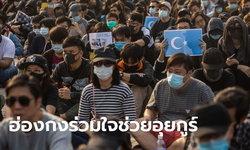 ฮ่องกงประท้วง เดินขบวนหนุนชาวอุยกูร์ หลังโดนจีนส่งเข้าค่ายปรับทัศนคตินับล้านคน