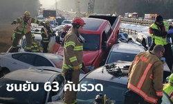 เผยภาพรถชนกัน 63 คันรวด กลางถนนสหรัฐ เพราะหมอกและน้ำแข็ง บาดเจ็บอื้อ