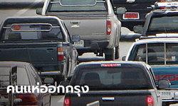 ออกช้า ปวดขาแน่! คนทยอยออกเมืองกรุง รถเริ่มติดบางปะอินมุ่งหน้าสระบุรี