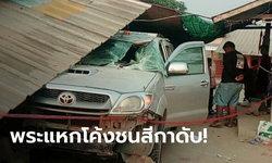 พระขับรถแหกโค้ง พุ่งร้านของชำ ชนสีกาสูงวัยขณะชอปปิ้ง ประเดิมศพแรก 7 วันอันตราย