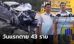 วันแรกตายแล้ว 43 เจ็บ 466 อุบัติเหตุ 7 วันอันตราย ส่วนใหญ่เมาแล้วขับ