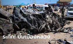 ระเบิดซุกในรถยนต์ บึ้มสนั่นใจกลางเมืองหลวงโซมาเลีย เสียชีวิตแล้ว 90 ศพ