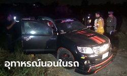 หนุ่มเมา-ติดเครื่องนอนในรถ แต่เผลอหลับยาวจนน้ำมันหมด ก่อนเครื่องยนต์ดับ เสียชีวิตคารถ