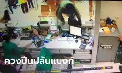 โจรบุกเดี่ยวปล้นธนาคาร จี้จับพนักงานเป็นตัวประกัน กวาดเงินสดหนี 2 ล้านบาท