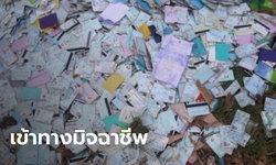 วิตกทั้งจังหวัด เจอบัตรประชาชน-เอกสารราชการหลายร้อยใบ ถูกทิ้งกองขยะข้างถนน