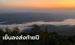 ระวังหมอกทั่วไทย อากาศเย็นลง 1-4 องศา กรุงเทพฯ อุณหภูมิต่ำสุด 24 องศา