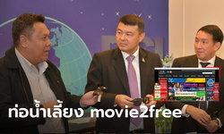 DSI แถลงผลงานปี 62 ทลายเว็บดูบอลเถื่อน-movie2free-สินค้าละเมิดลิขสิทธิ์
