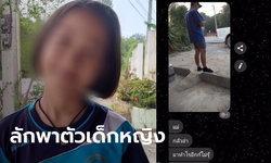 เด็กหญิง ม.1 ส่งรูปชายปริศนาหาแม่ ก่อนถูกฉุดขึ้นรถกระบะ ล่าสุดจับคนร้ายได้แล้ว