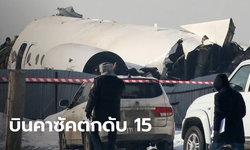 เครื่องบินตก ใกล้สนามบินเมืองหลวงเก่าคาซัคสถาน หลังเทคออฟ ดับแล้ว 15 บาดเจ็บ 66