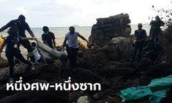 สลด 2 ร่างไร้วิญญาณ ศพชายนิรนามลอยติดโขดหิน เกยหาดพร้อมซากโลมา