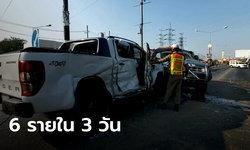 7 วันอันตราย! โคราชเสียชีวิตสะสม 6 รายใน 3 วัน สาเหตุหลักจากขับเร็ว-เมาแล้วขับ