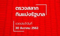 ตรวจหวย ผลสลากกินแบ่งรัฐบาล ตรวจรางวัลที่ 1 งวด 30 ธันวาคม 2562