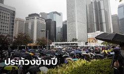 ฮ่องกงประท้วงข้ามปี! ผู้ชุมนุมย่านชอปปิ้ง-ธุรกิจ แสดงพลังต้านรัฐบาลจีน