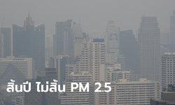 ฝุ่น PM 2.5 กลืนเมืองกรุงวันสิ้นปี! ดัชนีอากาศสะพรึง เข้าขั้นสีแดง