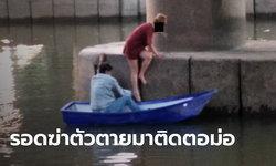 สาวร้องช่วยใต้ตอม่อสะพาน หลังน้อยใจแฟน จนโดดน้ำหวังจบชีวิต แต่ดันรอดตาย