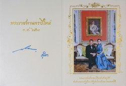 ในหลวงและพระราชินี พระราชทาน ส.ค.ส. 2563 แก่ปวงชนชาวไทย