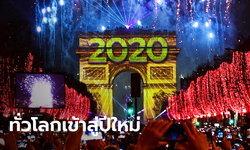 วันปีใหม่ 2020 ประมวลภาพทั่วโลกเคาท์ดาวน์ครึกครื้น สู่ทศวรรษใหม่