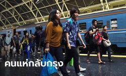 รถไฟแน่นเอี้ยด! คาดคนกลับเข้ากรุง กว่า 100,000 คนวันนี้ เสริมขบวนเต็มที่