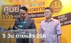 5 วัน เทศกาลปีใหม่ เกิดอุบัติเหตุตาย 256 เจ็บ 2,588 สาเหตุหลักเมาแล้วขับ