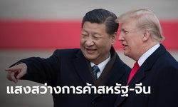 สหรัฐเตรียมเซ็นสัญญาการค้าจีนส่วนแรก กลางเดือนนี้ ส่อแววสิ้นสุดสงครามเศรษฐกิจ