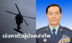 ผู้นำเหล่าทัพไต้หวัน ยังหาตัวไม่พบ หลังเครื่องบินตก ขณะลงจอดฉุกเฉินกลางเขา