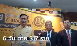 6 วันเทศกาลปีใหม่ อุบัติเหตุดับ 317 เจ็บ 3,160 ต้นเหตุเมาแล้วขับ กทม. ตายสูงสุด 14 ราย