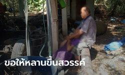 สุดเศร้า เด็กออทิสติกผูกคอตายใต้ถุนบ้าน ปู่นั่งร้องไห้ข้างศพ เปิดธรรมะให้หลานฟัง