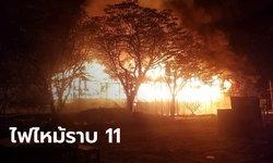 ไฟไหม้ภายในกรมทหารราบที่ 11 รักษาพระองค์ โรงนอนทหารวอดทั้งหลัง