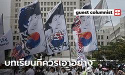 """เฉลยปริศนาเหตุใดเกาหลีใต้สามารถลากคอ """"ประธานาธิบดี"""" เข้าคุกได้เป็นว่าเล่น"""