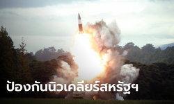 """""""คิมจองอึน"""" กร้าว เพิ่มขีดความสามารถป้องกันประเทศ อ้างป้องกันนิวเคลียร์สหรัฐฯ"""