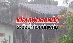 อุตุฯ เตือนไทยมีฝนตกหนัก ระวังน้ำท่วมฉับพลัน