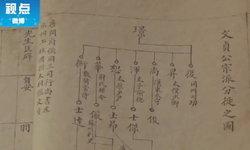 พบบันทึกสาแหรกตระกูลซ่ง เขียนมือโดยทายาทรุ่นที่ 32 สมัยราชวงศ์ถัง