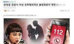 """งามหน้า! สื่อเกาหลีอ้าง """"ผีไทย"""" ก่อเหตุพยายามขืนใจสาวเกาหลีใต้"""