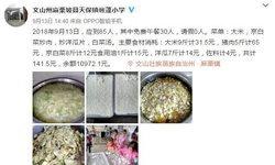 ชาวเน็ตจีนชมเปาะ โรงเรียนชนบทโพสต์ข้อมูลมื้ออาหารละเอียดยิบ