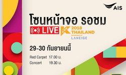 """คอนเสิร์ต """"KCON"""" เทศกาลดนตรีรวมศิลปินเกาหลีที่ยิ่งใหญ่ครั้งแรกในไทย"""