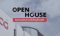 """เอสซีจีเปิดบ้าน """"SCG Open House"""" สร้างสรรค์นวัตกรรมยุคดิจิทัล"""
