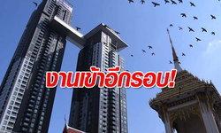เสียงระฆังเป็นเหตุ! ตม.ตรวจคอนโดหรูพบ 30 ห้องปล่อยต่างชาติเช่า
