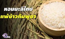 """ข้าวหอมมะลิเขมร """"อังกอร์"""" โค่นไทย คว้าแชมป์ดีสุดในโลก"""