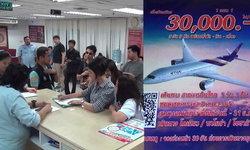 ฝันสลาย! คนไทย 59 คน ถูกหลอกซื้อทัวร์ฮอกไกโด สูญเงิน 1.7 ล้านบาท