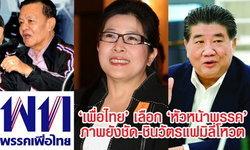 """""""เพื่อไทย"""" เลือก """"หัวหน้าพรรค"""" จับตาสัญญาณจากคนแดนไกล"""