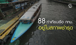 อึ้ง! ท่าเรือ-โป๊ะใน กทม. ทั้งหมด 436 ท่า พบชำรุดถึง 88 ท่า