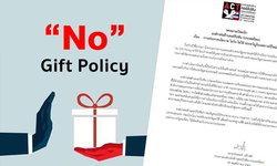 """องค์กรต่อต้านคอร์รัปชันฯ เรียกร้องภาครัฐ """"งดรับของขวัญปีใหม่"""" ป้องกันติดสินบน จนท."""