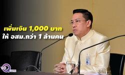 อสม.กว่าล้านคนเฮลั่น! ไฟเขียวเพิ่มเงินตอบแทนเป็นเดือนละ 1,000 บาท มีผลทันที