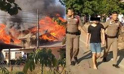 ลูกชายเมายาคลุ้มคลั่ง จุดไฟเผาบ้านวอดทั้งหลัง  ขณะพ่อแม่ออกไปทำงานหาเงิน