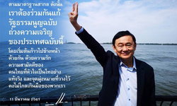 """""""ทักษิณ"""" โพสต์ยินดีกับคนไทย ได้สิทธิ์คืนหลังถูก คสช. ชิงเอาไป 5 ปี"""