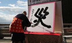 """ญี่ปุ่นเลือก """"ภัยพิบัติ"""" อักษรจีนแห่งปี 2561 หลังธรรมชาติจัดเต็ม """"พายุ-ดินไหว-คลื่นร้อน"""""""