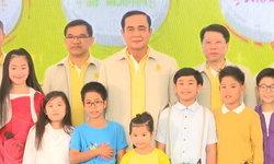 คำขวัญวันเด็ก 2562 จากนายกฯ พล.อ.ประยุทธ์ จันทร์โอชา